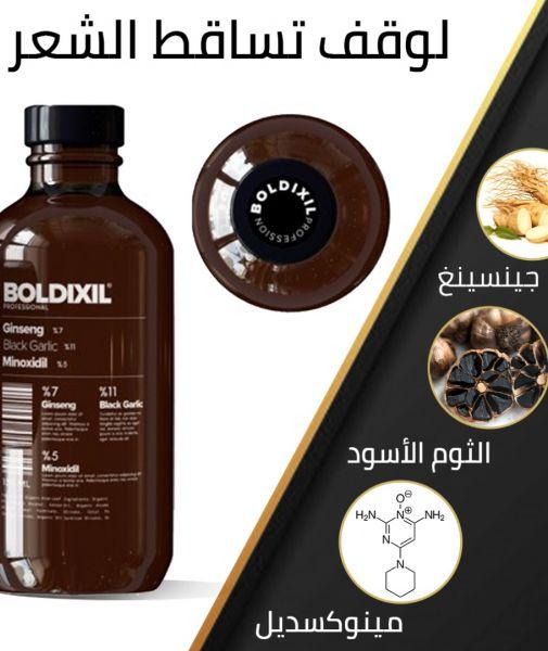 Boldixil Shampoo Professional 150 ml